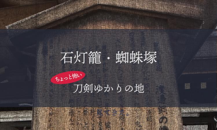 石灯籠・蜘蛛塚