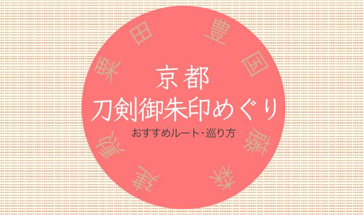 京都刀剣御朱印巡り