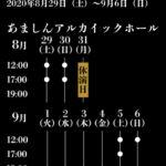 双騎日程表1